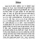 Bisal Dev Raso by Barhat Balabakshji