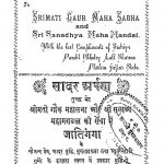 Brahman Nirnaya by