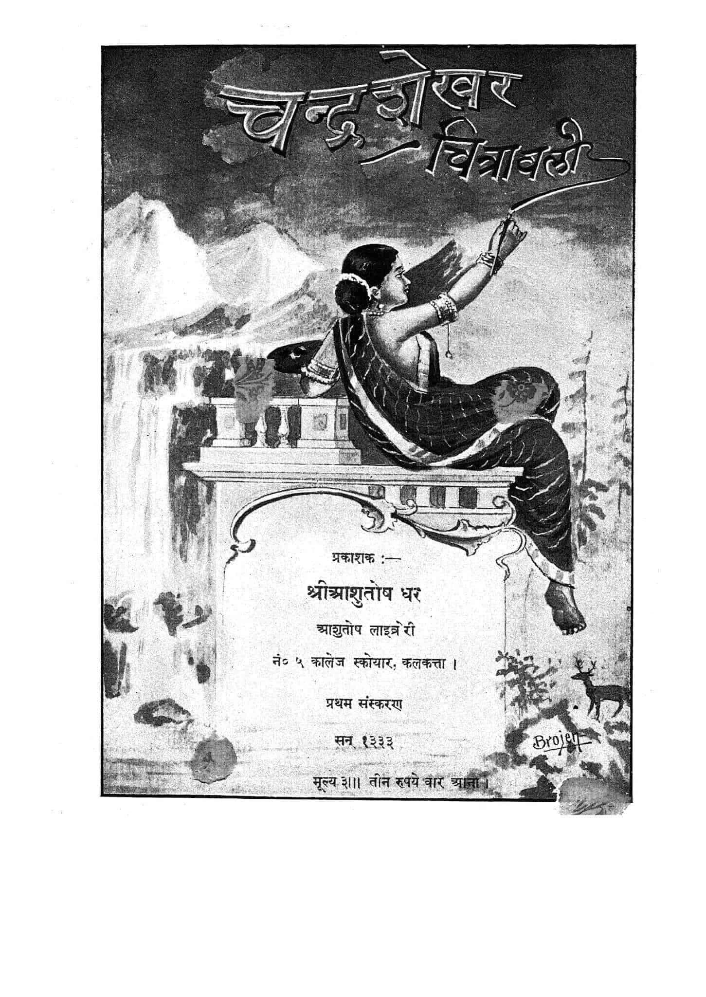 Book Image : चंद्रशेखर चित्रावली - Chandra Shekhar Chitrawali