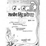 Dhanvantri Shastriya Siddh Prayogank Bhag-ii by दाऊदयाल गर्ग - Daudayal Garg