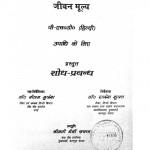 Dharmveer Bhartee Ke Sahitya Me Jeevan Mulya by डॉ.राकेश शुक्ल -dr.Rakesh shukl