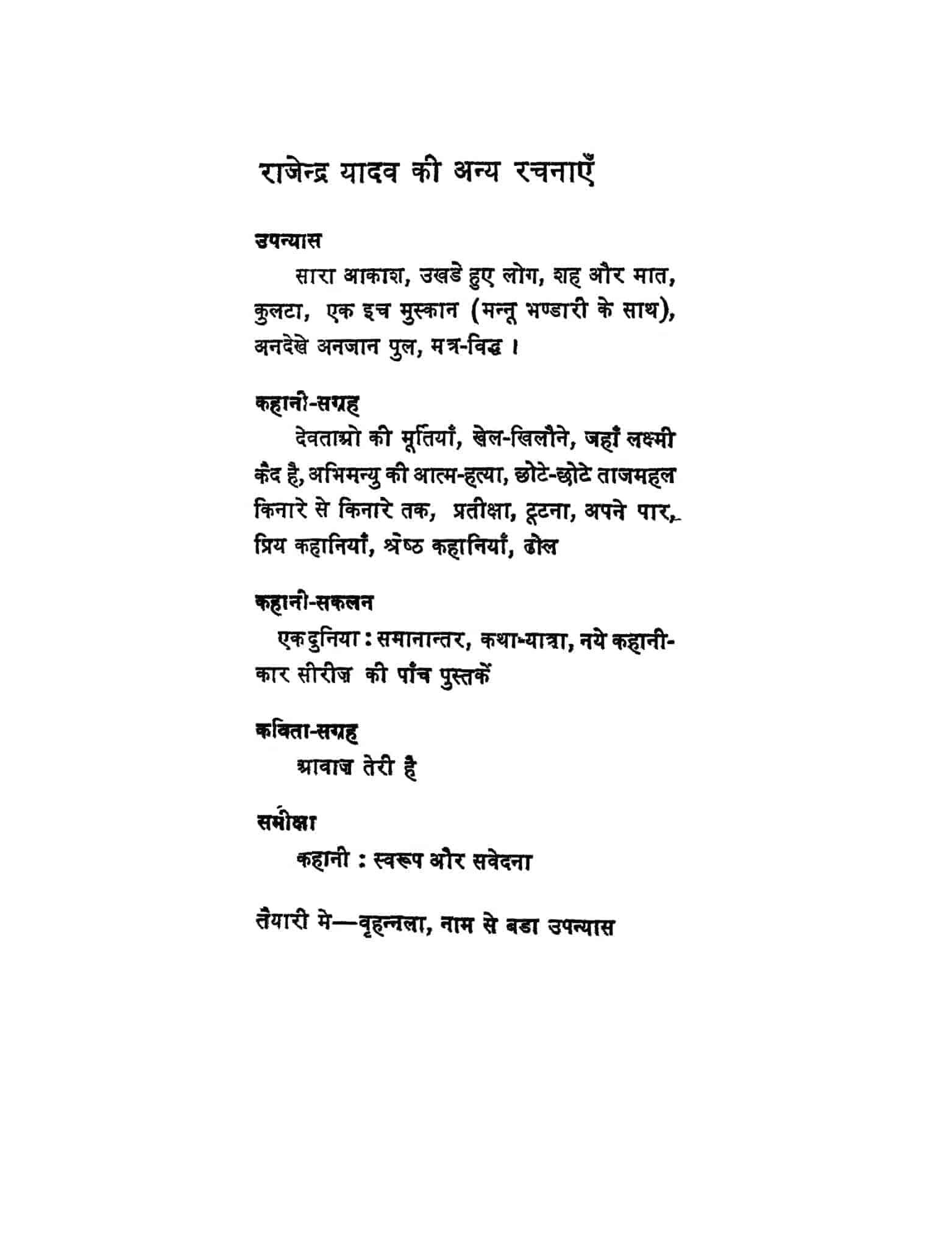 Book Image : ढोल और अन्य कहानियां  - Dhol Aur Anya Kahaniya