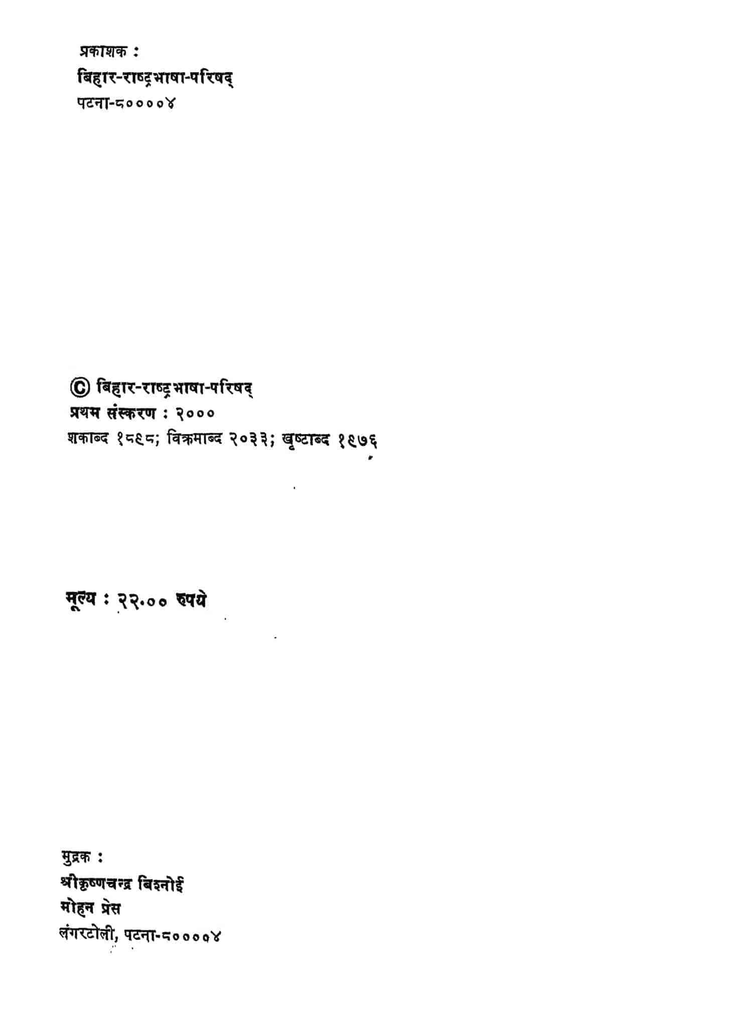 Book Image : ध्रुवपद और उसका विकास - Dhruvpad Aur Uska Vikas