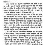 Dus Ekanki by Amarnath Gupt