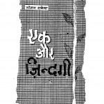 Ek Aur Zindagi by मोहन राकेश - Mohan Rakesh