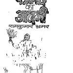 Folad Ka Admi by Ramkumar Bhramar
