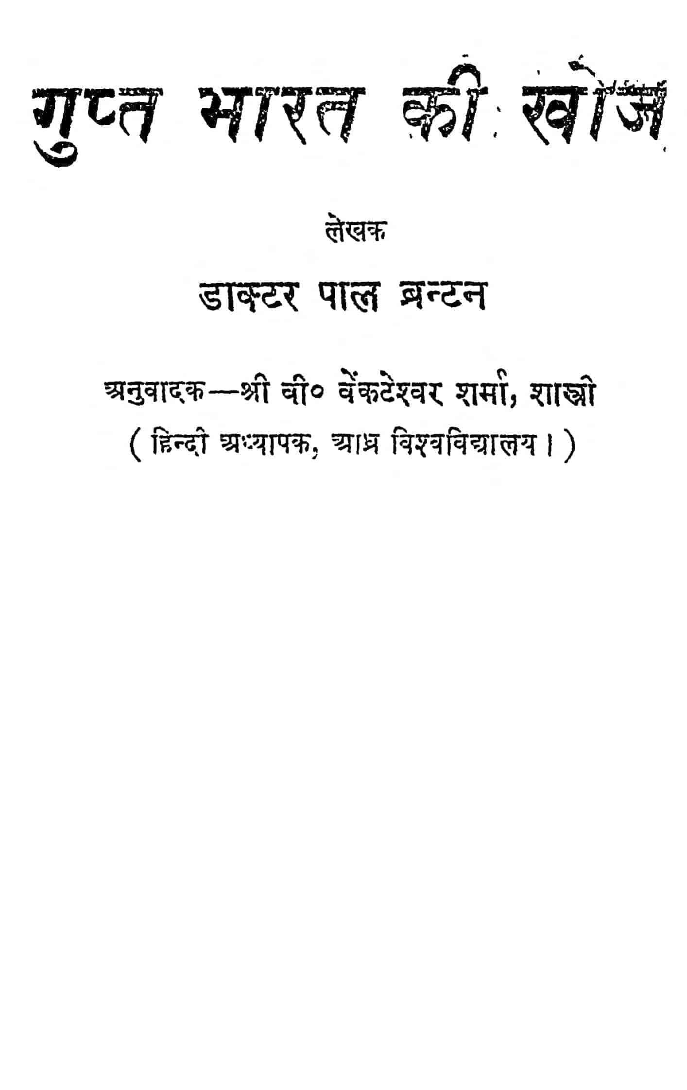 Gupt Bharat Ki Khoj by डॉ पाल ब्रंटन - Paul Brunton
