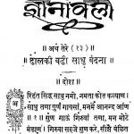 Gyanavali Part-1 by पूरण चन्द नाहर - Puran Chand Nahar