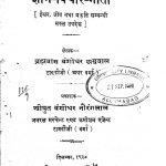 Gyan-vichar-geeta by ब्रह्मवास बंशीधर अग्रवाल - Brahmanas Bansheedhar Agarwal