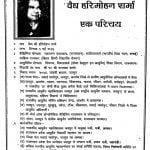 Harrdy Fhuffus Nidan Chikitsa by Vaidya Harimohan Sharma