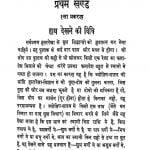 Hast Rekha Vigyan by गोपेश कुमार ओझा - Gopesh Kumar Ojha