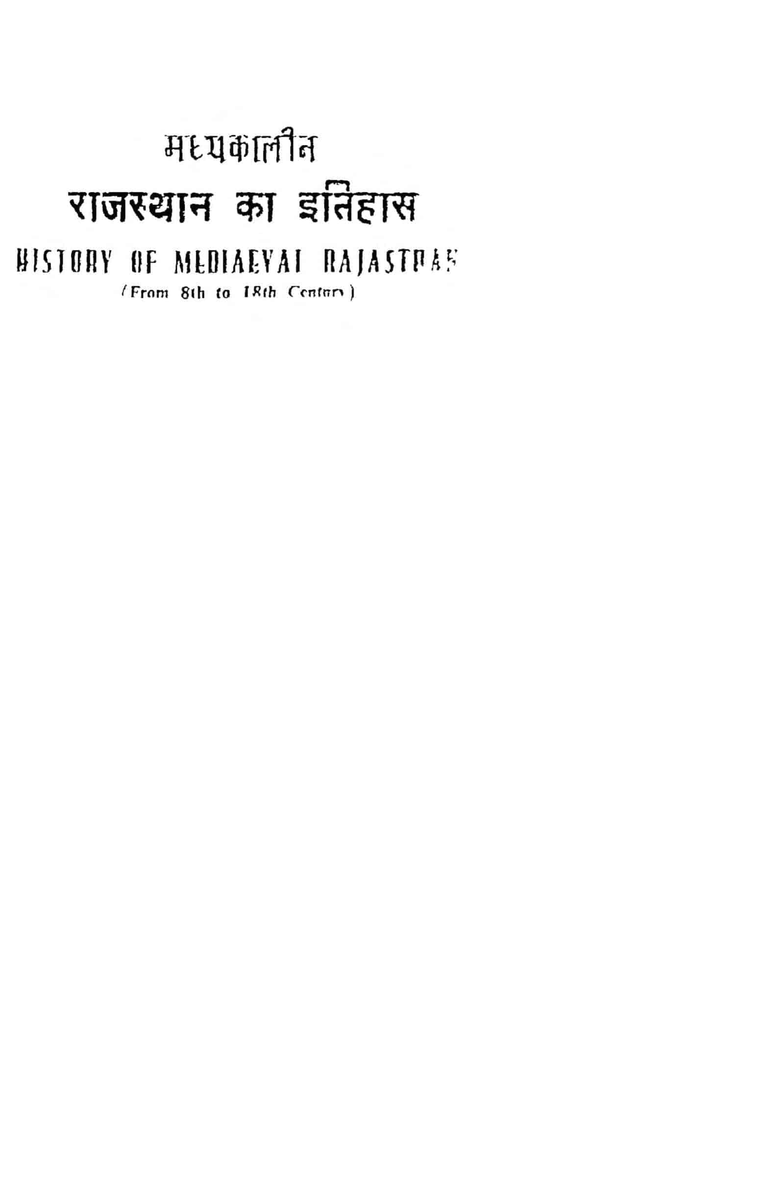 History Of Mediaeval Rajasthan by डॉ भार्गव - Dr. Bhargava