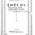 Ishvariya Bodh by Ramakrishna Paramahamsa