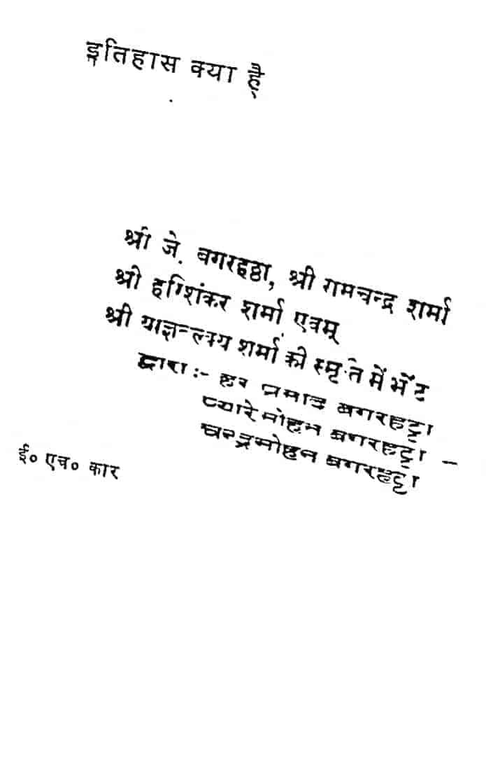 Book Image : इतिहस क्या है - Itihas Kya Hai