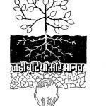 Jarri Bootiyan Aur Manav by Ramesh Bedi