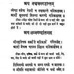 Jyotish Sarva Sangrah by Ramsvrup