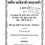 Kabir Saheb Ki Shabdavali Part 3 by Kabirdas