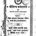 Kautilya Arthasastra by ChanakyaKautilya