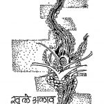Khule Alav Pakai Ghati by Harish Gadhani