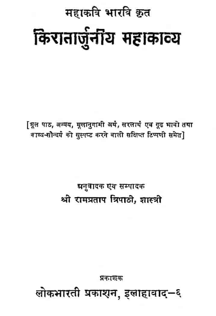 Book Image : किरातार्जुनीय महाकाव्य - Kiratarjuniya Mahakavya