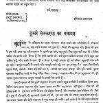 Kongress Ka Itihas by Haribhau Upadhyaya