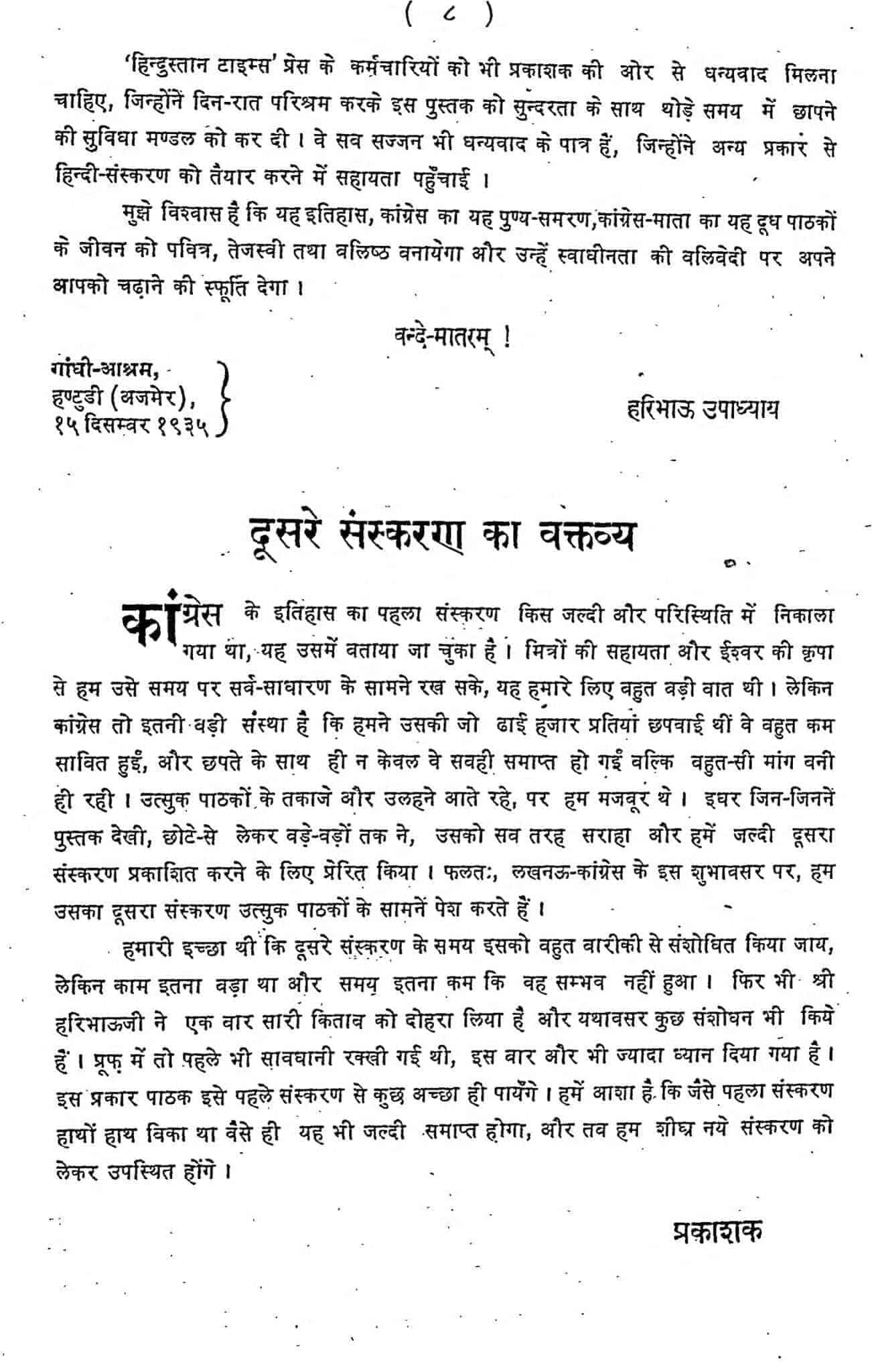 Book Image : कोंग्रेस का इतिहास - Congress Ka Itihas