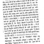 Maharaj Chhatrapati Shivaji Ka Jivan Charitra by Kartik Prasad
