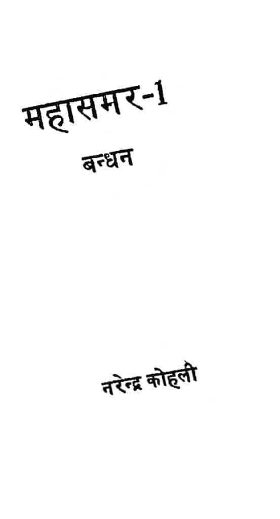 Book Image : महासमर बंधन -१ - Mahasamar Bandhan Vol I
