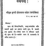 Manav Santati Shastra by हीरालाल - Heralal