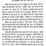Mere Sahitya Ka Shrey Or Prey by प्रभाकर माचवे - Prabhakar Machwe