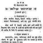 Moksha Shastra by हजारीलाल - Hajarilal