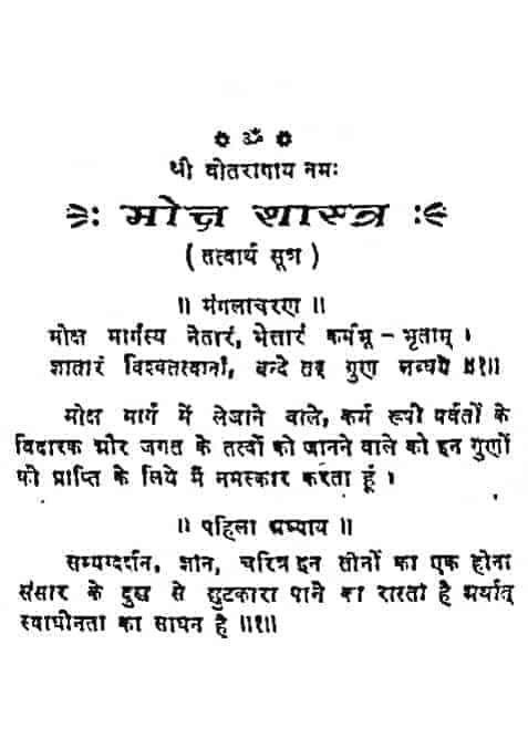 Book Image : मोक्ष शास्त्र  - Moksha Shastra