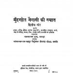Munharot Nansi Ki Khyat -vol-ii by गौरीशंकर हरिचंद ओझा - Gaurishankar Hirachand Ojha