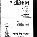 Nai Kavita Ke Pratiman by Lakshmikant Verma