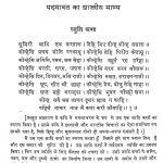 Padmavat ka Shastriya Bhashye  by गोविन्द त्रिगुणायत - Govind Trigunayat