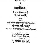 Paradhinta Se Svadhinta by श्री प्रेमराज शर्मा - Shree Premraj Sharma