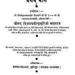 Pragvat Itihas Part-i by Daulat Singh Lodha 'Arvind'