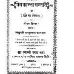 Prem Kanta Santati Part 3 by Ashukavi Shambhuprasad Upadhyaya