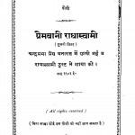 Prembani Radhaswami by राधास्वामी ट्रस्ट - Radhaswami Trust