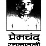 Premchand Rachanavali Vol. 11 by प्रेमचन्द - Premchand