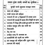 Prempatra Radhaswami Phili Jild by राधास्वामी ट्रस्ट - Radhaswami Trust