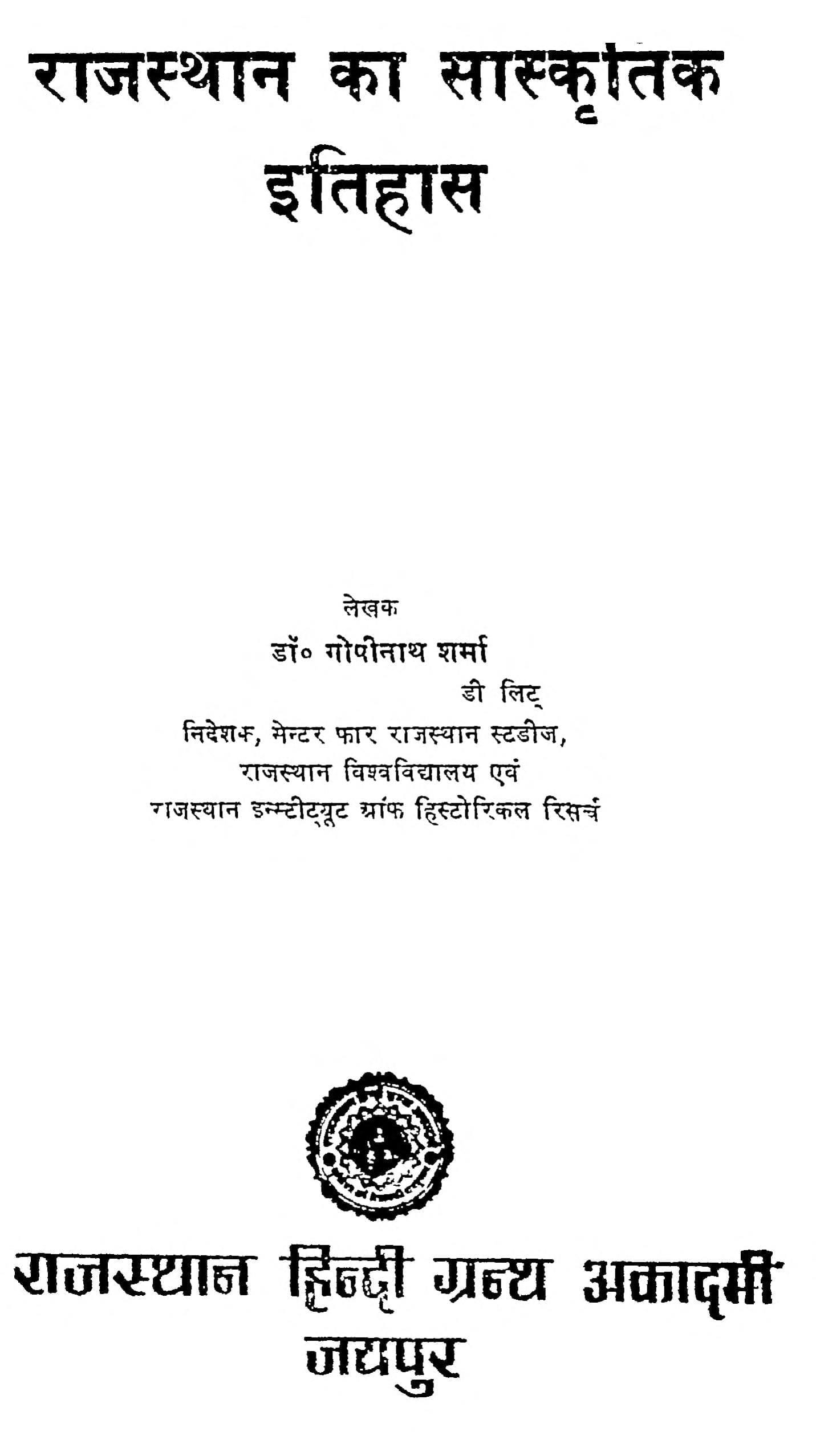 Book Image : राजस्थान का सांस्कृतिक इतिहास  - Rajasthan Ka Sanskratik Itihas
