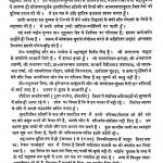 Rajasthani Bhasha Aur Sahitya by हीरालाल - Heralal