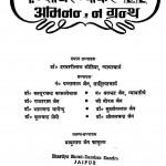 Sarasvati - Varadputra Pt. Vanshidhar Vyakaranacharya Abhinandan Granth by डॉ. दरबारीलाल कोठिया - Dr. Darbari Lai Kothia