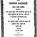 Sarbachan Radhaswami Nasaryani Vartik by राधास्वामी ट्रस्ट - Radhaswami Trust