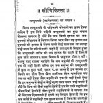 Setri Rog Chikitsa Darshan by नारायणदास - Narayandas
