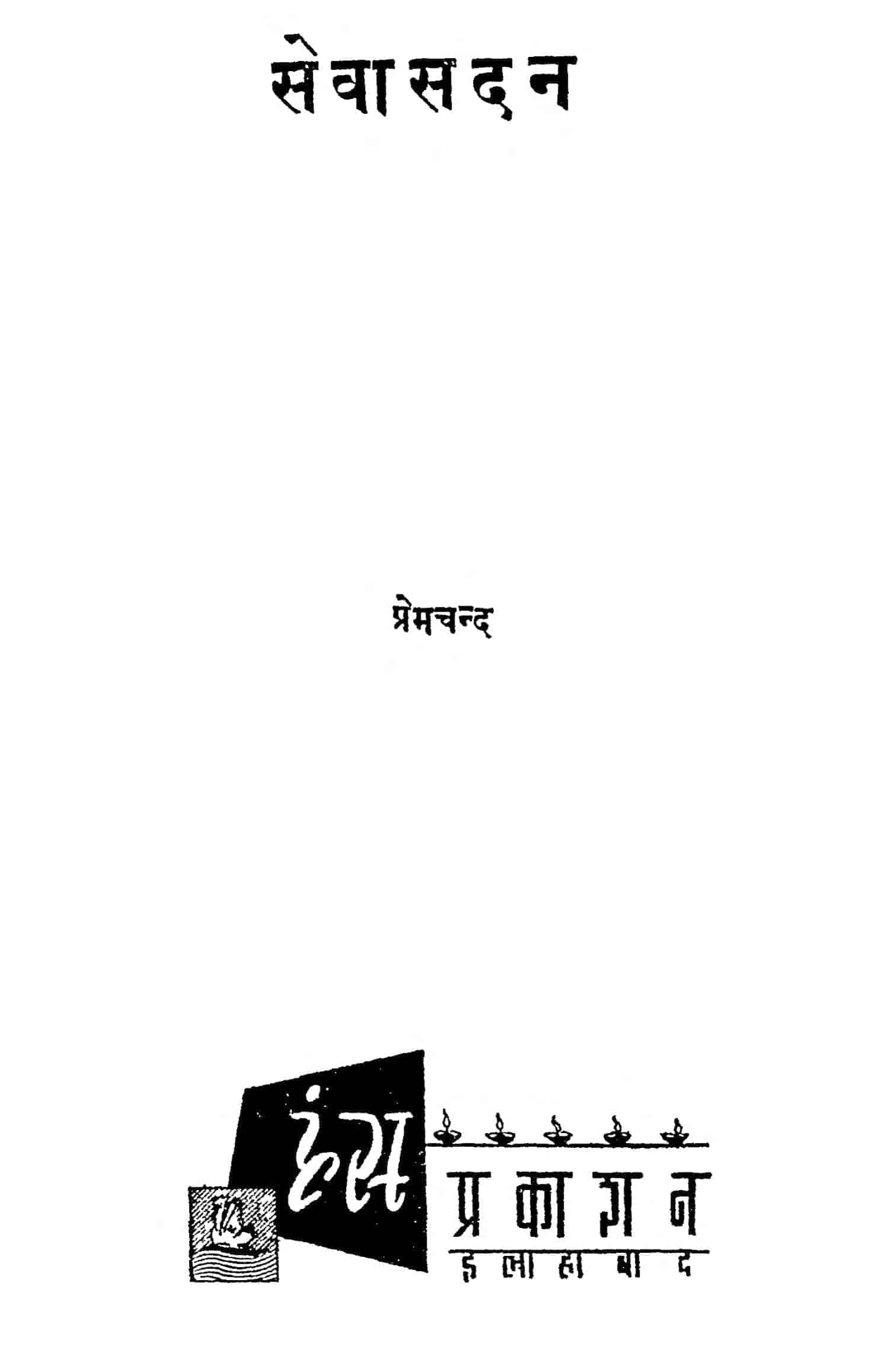 Book Image : सेवासदन - Sevasadan