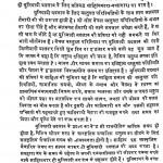 Shabda Aur Karma by मैनेजर पाण्डेय - Mainejara Pandey
