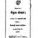 Shodash Sanskar लालाराम जी शास्त्री - Lalaram ji Shastri by लालारामजी शास्त्री - Lalaramji Shastri