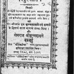 Shree Vidurneeti by श्री महर्षि वेदव्यास - shree Maharshi Vedvyas